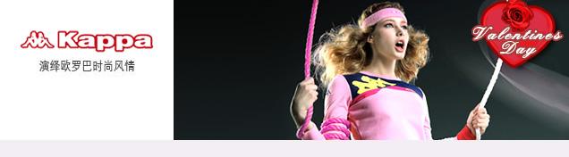 卡帕kappa-女装专场_02月10日到02月17日_全场1.8折起_女装_唯品会名牌折扣网