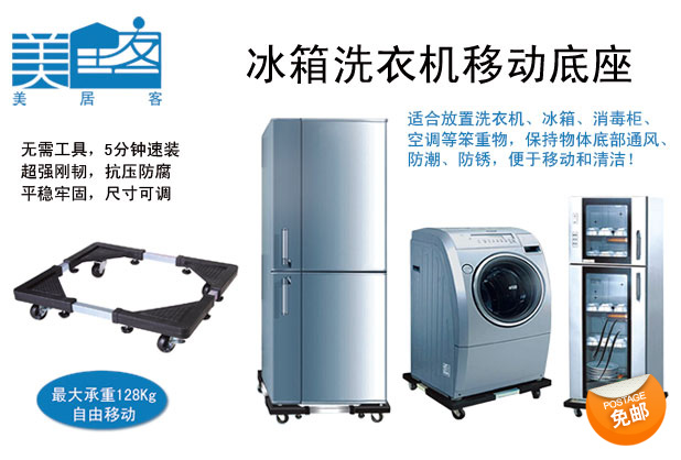 美居客冰箱洗衣机移动底座