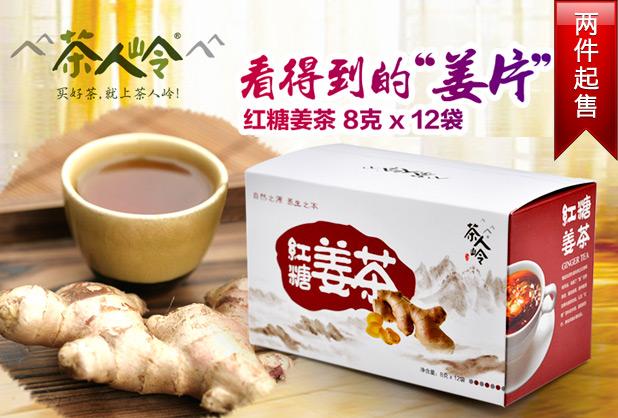 茶人岭-红糖姜茶(96克装)(2件起售)